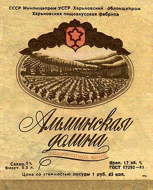 Студенческое вино